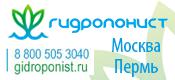 gidroponist.ru