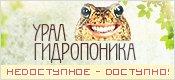 uralgidroponika.ru